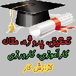 652183x150 - دانلود گزارش کارآموزی رشته کامپیوتر اداره جهاد کشاورزی استان گلستان